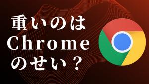 Google Chromeが重くてパソコンがフリーズする時の改善方法