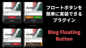 Blog Floating Buttonの導入から設定まで徹底解説!