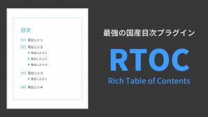 目次プラグインは、最強の国産「Rich Table of Contents」(RTOC)がおすすめ!